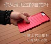 蘋果7plus自拍桿抖音iphoneX藍芽6s通用自牌桿支架自拍桿手機殼8p  享購