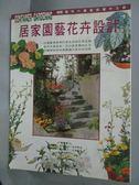 【書寶二手書T8/園藝_XFP】居家園藝花卉設計_井田洋介