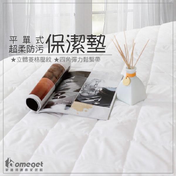 R.Q.POLO平單式保潔墊單人加大3.5x6.2尺可水洗保護床墊台灣製造