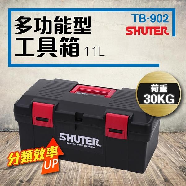 TB-902 專業用工具箱/多功能工具箱/樹德工具箱/專用型工具箱●內不含工具