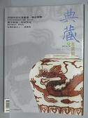 【書寶二手書T7/雜誌期刊_FE7】典藏古美術_178期_藝文殿堂拒絕黑金