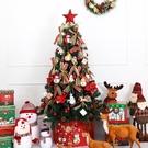 聖誕樹 聖誕樹套餐1.5米節日裝飾品發光加密裝1.8/2.1/1.2/3大型豪華家用 免運 雙12