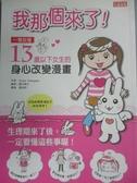 【書寶二手書T4/兩性關係_MJH】我那個來了-一看就懂13歲以下女生的身心改變漫畫_Terue Yamagata