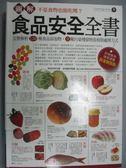 【書寶二手書T1/養生_GHC】圖解食品安全全書_周琦淳、莊培梃、黃大維