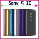 Sony Xperia 5 II 新款鏡面皮套 免翻蓋手機套 金屬色保護殼 側翻手機殼 簡約電鍍保護套 PC硬殼