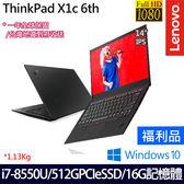 【福利品】ThinkPad X1c 6TH 20KHCTO2WW 14吋i7-8550U四核512G SSD效能商務輕薄筆電