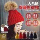 秋冬季女士大毛球保暖針織帽 仿貉子毛舒適透氣 毛線帽 包頭帽 保暖帽【ZG0201】《約翰家庭百貨