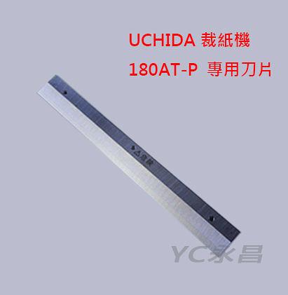 日本 UCHIDA 內田180AT-P 裁紙機專用刀片