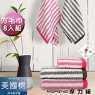 (方巾毛巾8條組)日本大和認證抗菌防臭M...