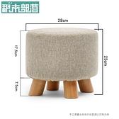 沙發腳凳 小凳子家用腳凳矮凳布藝沙發凳板凳圓凳時尚創意換鞋凳小椅子【快速出貨八折鉅惠】