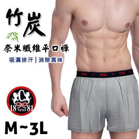 竹炭纖維平口褲 抗菌消臭 台灣製 1881