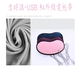 吉時溫®電眼罩 USB 紅外線電熱帶+熱性凝膠 or 藍莓錠 適時的溫敷身體更健康 碳纖維 恆溫發熱