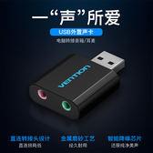 [哈GAME族]滿399免運費 可刷卡 VENTION 威迅 USB聲卡 獨立音效卡 免驅動程式 隨插即用 VAB-S17-B
