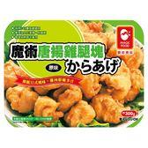 魔術唐揚炸雞腿塊(原味) (300g/盒)