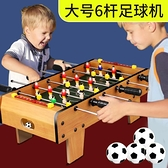 防疫宅在家玩 桌上足球機益智玩具男童桌面桌游雙人足球桌親子桌球男孩兒童禮物 【夏日特惠】