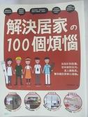 【書寶二手書T2/設計_ES6】解決居家的100個煩惱_原點編輯部