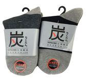 純棉竹炭1/2襪20~24cm  三入超值組  ◆四季百貨◆