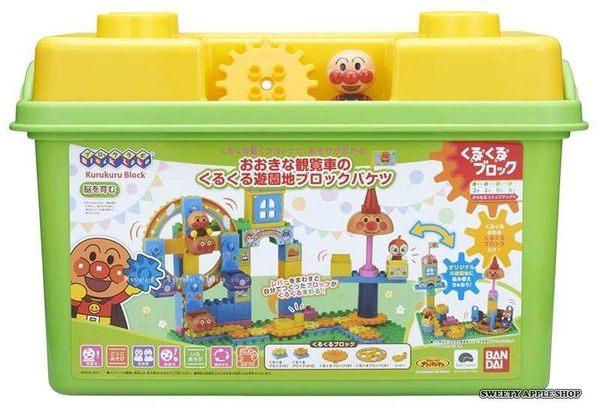 日本限定 麵包超人 遊樂園摩天輪 益智 積木箱組