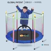 彈跳床 蹦蹦床家用兒童室內寶寶跳跳床小孩成人健身帶護網家庭玩具【免運】