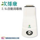 次綠康2.5L自動消毒機