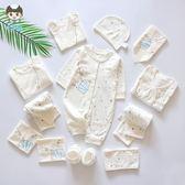 嬰兒衣服  新生兒衣服春秋初生嬰兒套裝禮盒棉質剛出生滿月寶寶大禮包jy【母親節禮物八折大促】