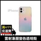 彩虹 雷射 漸層 保護殼 iPhone XR/XS/SE/7/8 Plus 11/12 Pro Max 透明殼 保護套