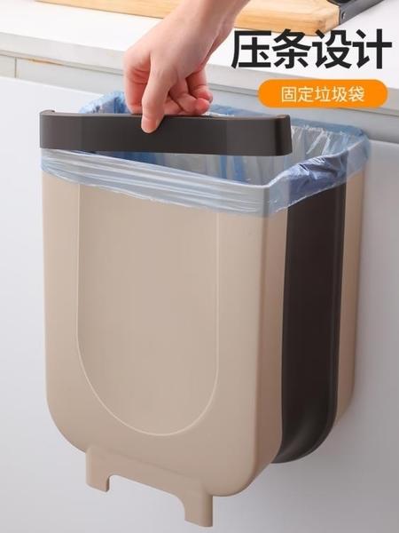 垃圾桶 廚房垃圾桶掛式摺疊家用櫥柜門壁掛式收納桶創意廚余專用圾垃圾桶 風馳
