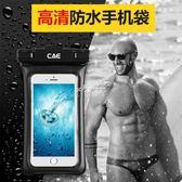 手機防水袋 潛水套觸屏oppor9r11華為mate9通用vivox9水下拍照游泳 俏腳丫