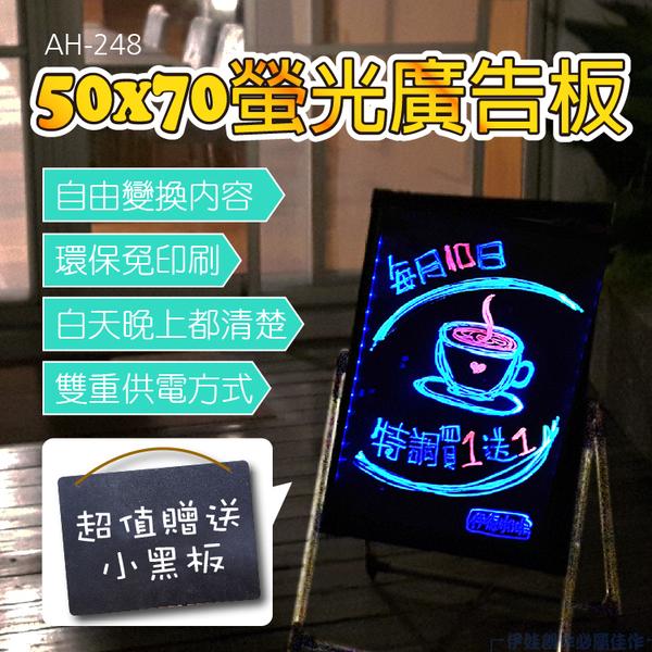 LED電子螢光板【AH-248】50*70cm 廣告牌 螢光黑板 手寫板 立式留言板 廣告看板 掛式 壁掛【3C商城】