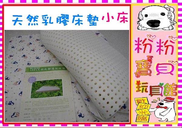 *粉粉寶貝玩具*精選透氣舒適~100%純天然嬰兒乳膠床墊~小床款~45 * 90 *2.54公分