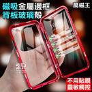【妃凡】不用包膜!萬磁王 磁吸金屬邊框 背板玻璃殼 iPhone 11/i11 Pro/i11 Pro Max 198