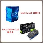 【CPU+顯示卡】 Intel Core i9-11900K 處理器 + 華碩 ASUS PH-GT1030-O2G 顯示卡