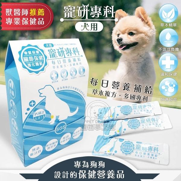 【寵研專科】犬用關節保健營養品 30包入 鈣磷比1.2:1(非變性二型膠原蛋白、玻尿酸、軟骨素)