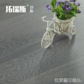 地板-橡木 多層實木復合地板 家用 15mm 拉絲 黑白灰冷色調 地暖木地板 igo克萊爾