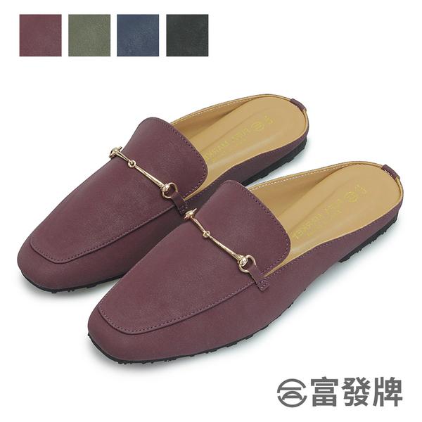 【富發牌】時髦玩味調色盤穆勒鞋-黑/酒紅/深藍/綠  1PL105
