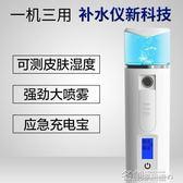 補水儀 納米噴霧補水儀器蒸臉器冷噴美容儀便攜保濕神器 名創家居館