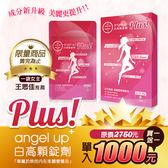 【買1送1】angel up PLUS!(1袋)白高顆 (莓果口味)