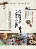 (二手書)台南日和,老房子小旅行