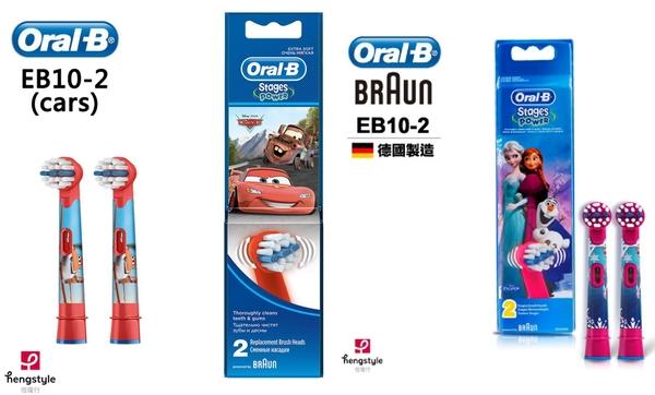 【德國百靈Oral-B-】兒童迪士尼刷頭EB10-2((圖案隨機))(全球牙醫第一推薦電動牙刷品牌)