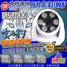 監視器 TVI AHD 1080P 士林電機 SONY晶片 6顆陣列式紅外線燈 監視器 DVR攝影機 室內半球 960H 監視設備