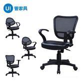 辦公椅 電腦椅  黑網布 氣壓升降 彈力椅背 手把