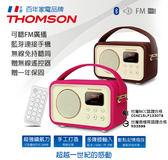 保固一年【THOMSON】TM-TCDT09U 安規認證可聽廣撥收音機 藍芽喇叭音響音箱 超高續航 藍牙手提音響