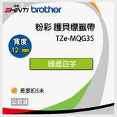 Brother TZE-MQG35 粉彩標籤帶 綠底白字