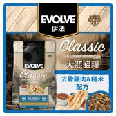 【力奇】Evolve 伊法 天然貓糧-去骨雞肉&糙米配方-藍 3LB 超取限3包 (A002H21)