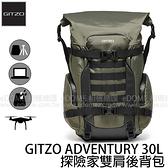 GITZO Adventury 30L 探險家後背相機包 (24期0利率 免運 公司貨) 空拍機包 GCB AVT-BP-30 可放400mm f/4