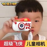 超級飛俠兒童數碼相機迷你卡通小單反xj玩具可拍照錄像寶寶照相機 星河光年DF