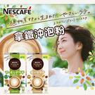 日本 雀巢 GOLD 拿鐵沖泡粉 (4入) 60g 燕麥拿鐵 杏仁拿鐵 拿鐵 咖啡 沖泡 沖泡飲