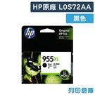 原廠墨水匣 HP 黑色 高容量 NO.955XL/L0S72AA /適用 HP OfficeJet Pro 7740/8210/8710/8720/8730
