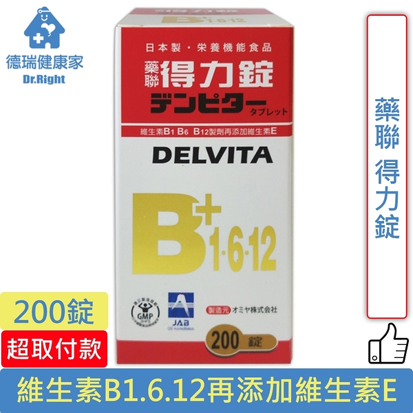 藥聯得力錠 200錠/瓶◆德瑞健康家◆