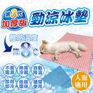 【XL號】第三代加厚版勁涼冰墊 勁涼冰墊 冰墊 寵物冰墊 散熱 降溫 人寵冰墊 酷涼冰墊